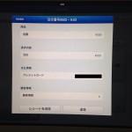 PayPalHere_iPad_15
