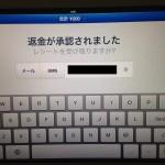PayPalHere_iPad_20