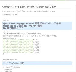 qhm-wordpress_pukiwiki